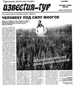 2015 10 Известия-Тур Человеку под силу многое