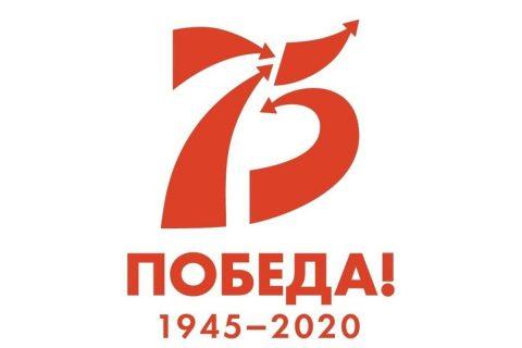 Permalink to:75 лет Победы